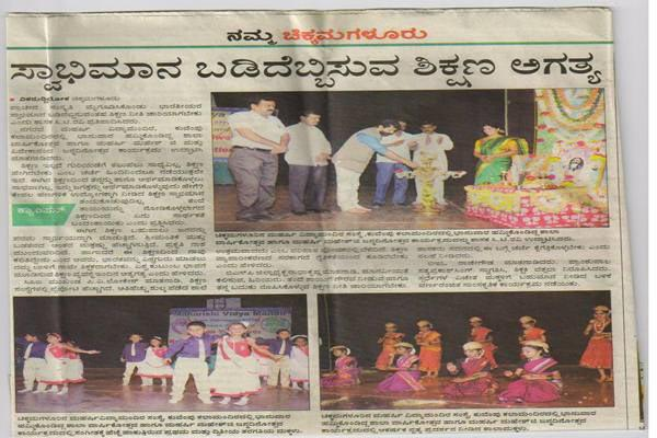 MAHARISHI BIRTHDAY CELBRATION & SCHOOL DAY CELEBRATION NEWS BY VIJAYAKARNATAKA PAPER